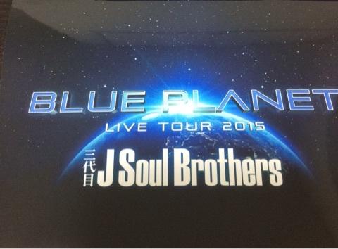 三代目J Soul Brothersパンフ.jpg